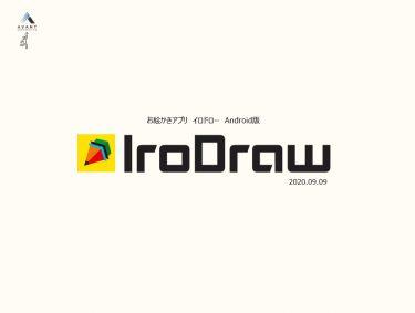 【プレスリリース】手軽で自由に絵が描ける!お絵かきアプリ『IroDraw(イロドロー)』 Google Playにて無料ダウンロード開始