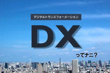 #コラム DXってナニ? Vol.01